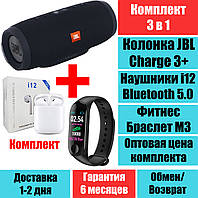 Колонка JBL Charge 3+, Фитнес браслет Mi band 3 наушники i12 TWS Bluetooth QualitiReplica Комплект три товара