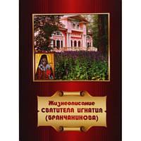 Жизнеописание Святителя Игнатия (Брянчанинова)