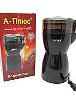 Кофемолка электрическая А-Плюс CG-1588 измельчитель 180W