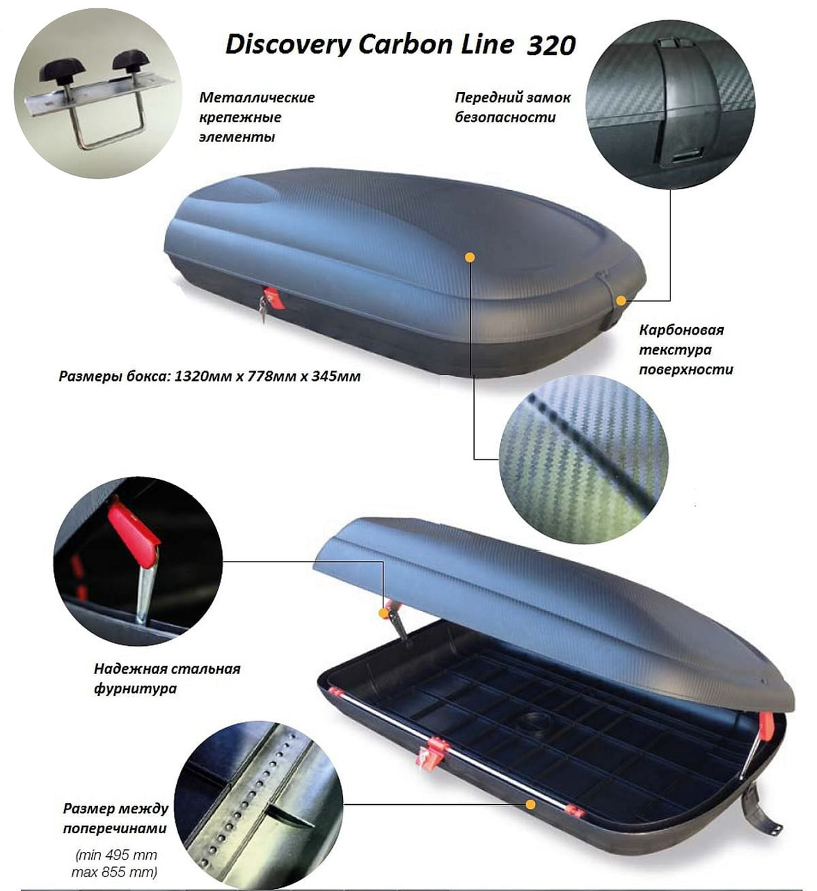 Бокс 320л. Discovery Carbon Line 320