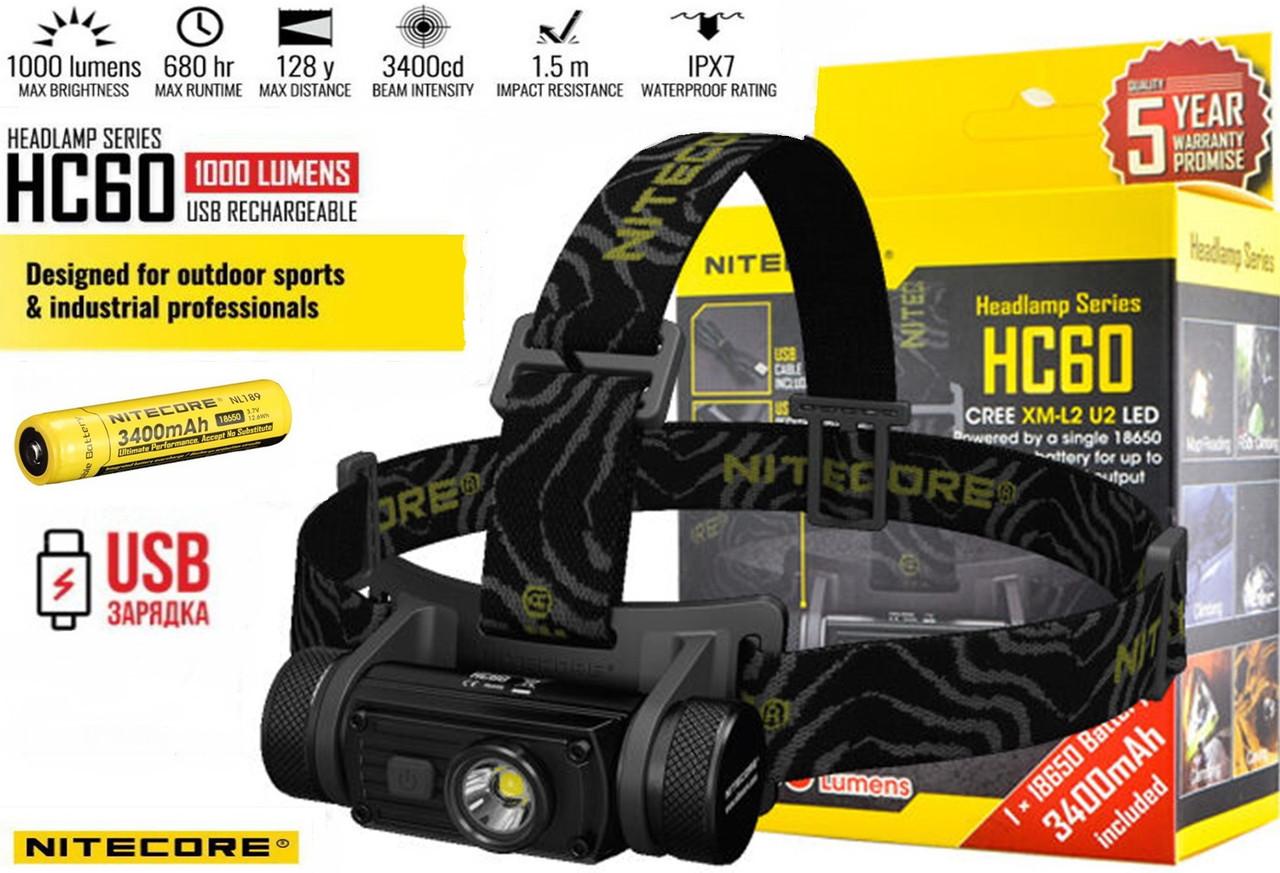 Налобный фонарь NITECORE HC60 1000LM USB перезаряжаемый + Оригинальный аккумулятор 18650*3400mAh в комплекте