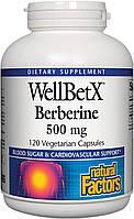Берберин для сердечно-сосудистой системы Natural Factors WellBetX Berberine 500 mg 120 капсул