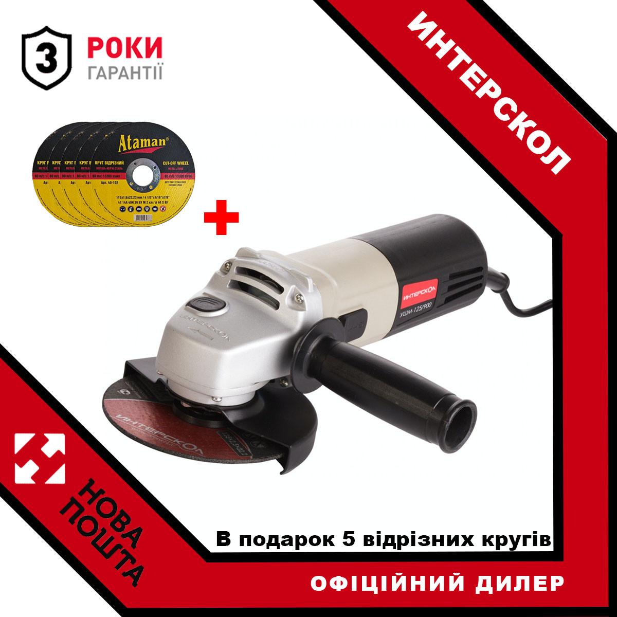 Кутова шліфувальна машина УШМ-125/900 + диск відрізний Ataman - 5 шт!
