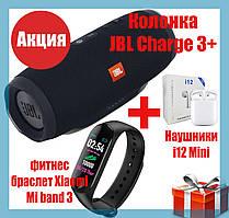 Колонка JBL Charge 3+, Фитнес браслет M3, наушники блютус i12 TWS Mini Bluetooth 5.0 Комплект QualitiReplica