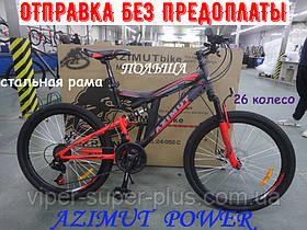 ✅ Гірський Двопідвісний Велосипед Azimut Power 26 D Рама 19,5 ЧОРНО-ЧЕРВОНИЙ
