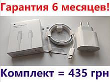 Зарядка18W(Ватт)USB-C Power Adapter + Кабель Apple USB-C to Lightning Cable1m MQGJ2 для iPhone12Pro Max11Айфон