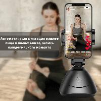 Смарт-штатив - Умный настольный штатив робот оператор Zuonuo360 с датчиком движения для Блогеров