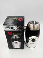 Универсальная электрическая кофемолка Domotec MS 1107 220V/150W с ротационным ножом