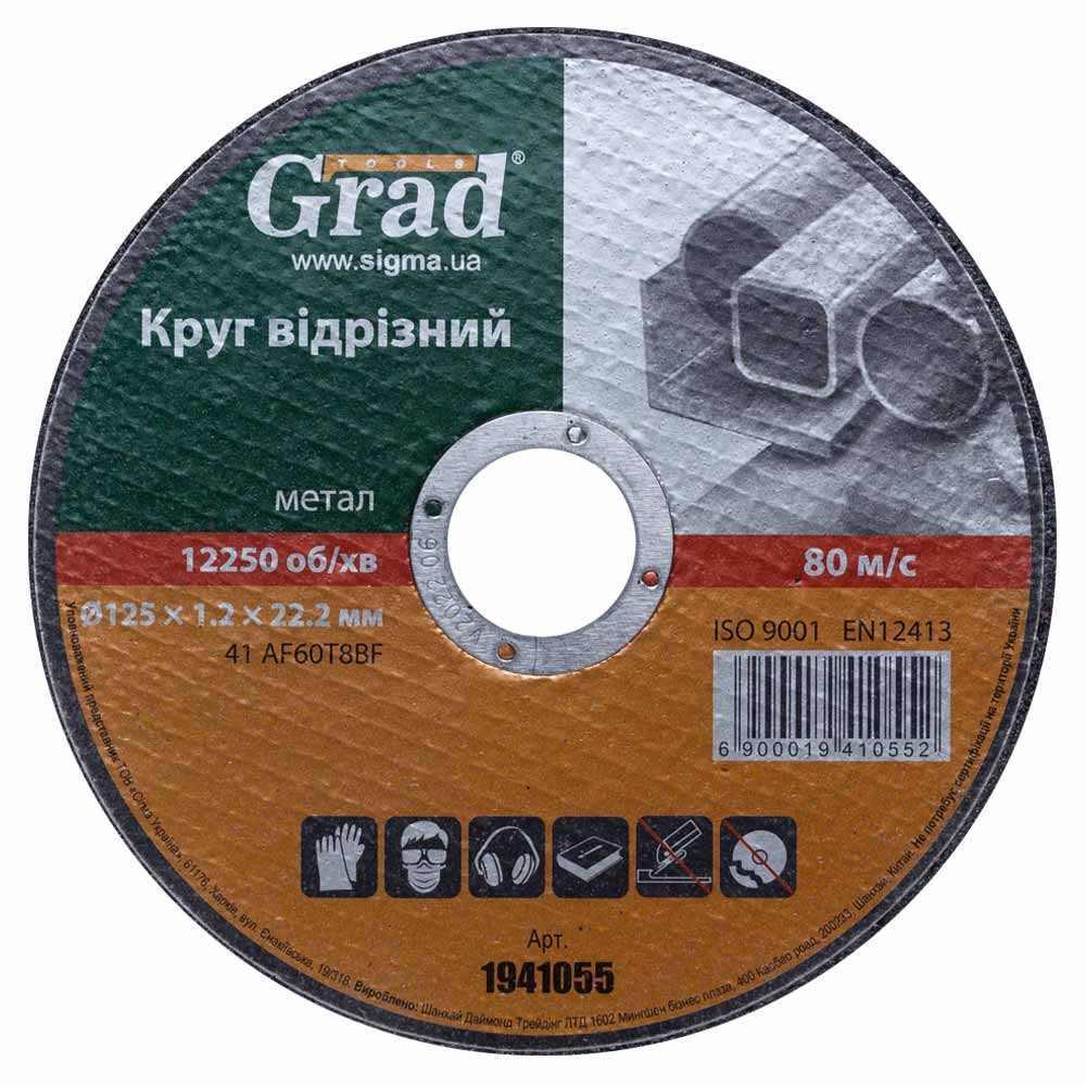 Круг отрезной по металлу Ø125×1.2×22.2мм GRAD (1941055)