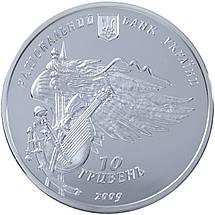 """Срібна монета НБУ """"350-річчя Конотопської битви"""", фото 3"""