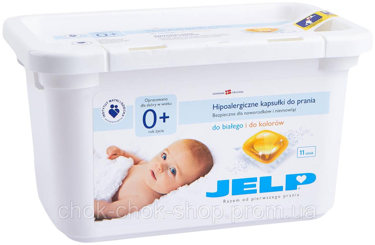 Jelp 0+ Гіпоалергенні капсули для прання білого та кольорового 11 шт