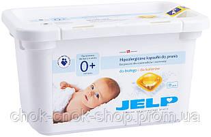Гіпоалергенні капсули для прання Jelp 0+ для білого та кольорового 11 шт