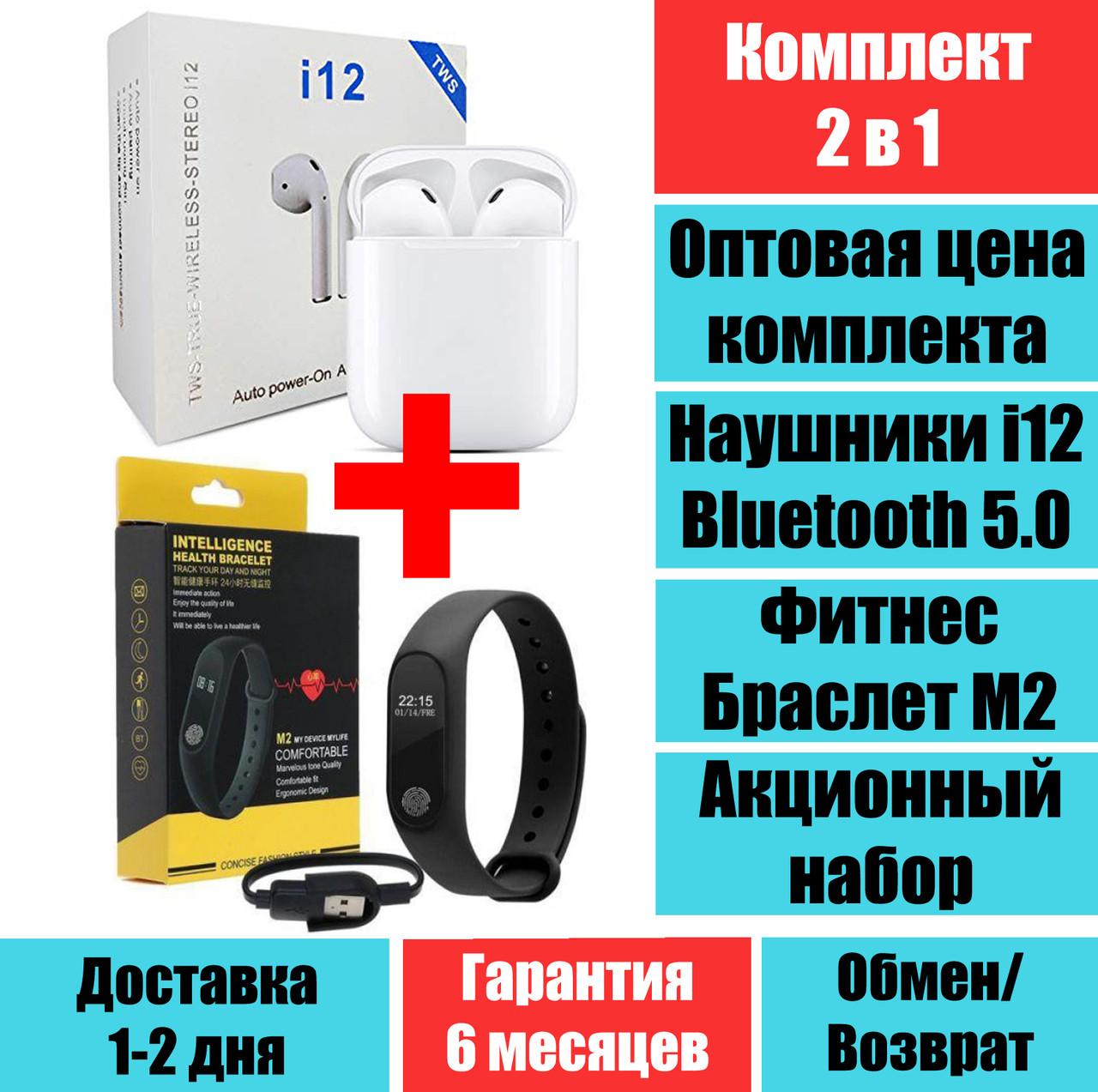 Наушники i12 Mini TWS + Фитнес Браслет Xiaomi Mi Band 2 QualityReplica Комплект