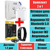 Наушники i12 Mini TWS + Фитнес Браслет Xiaomi Mi Band 2 QualityReplica Комплект, фото 1