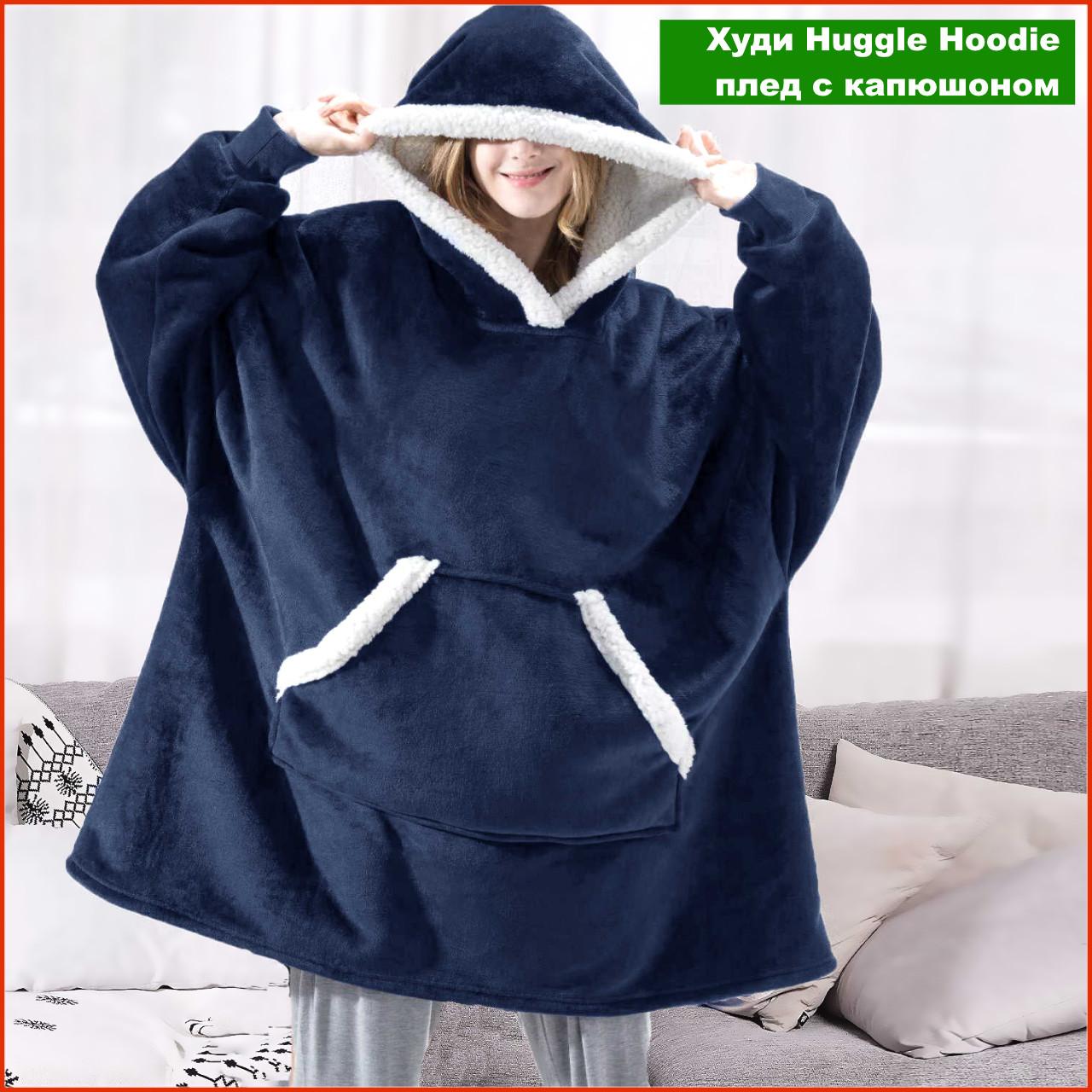 Плед толстовка двухсторонняя Huggle Hoodie халат с капюшоном и рукавами