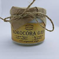 Нерафінована кокосова олія холодного віджиму