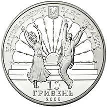 """Срібна монета НБУ """"75 років Київському академічному театру оперети"""", фото 3"""