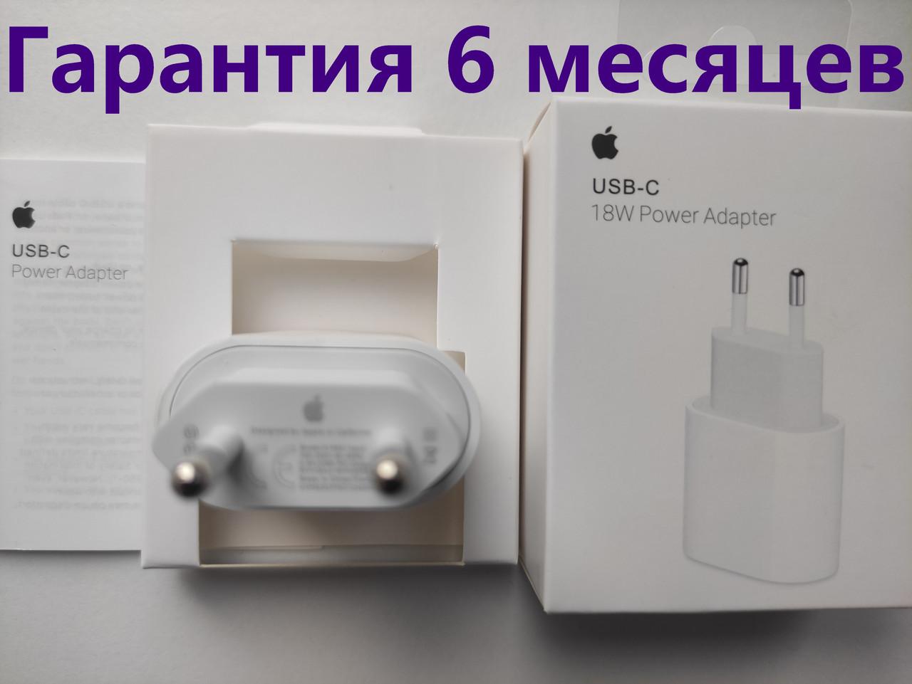 Сетевое зарядное устройство Apple 18W USB-C Power Adapter (MU7T2,MU7V2ZM/A) А1692 Зарядка для iPhone12 Pro Max