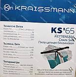 Бензопила KRAISSMANN KS 65 CC, фото 9