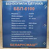 Бензопила Беларусмаш ББП-6100, фото 2