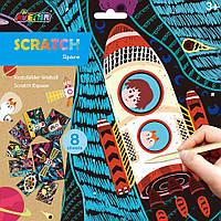 Скретч-арт Космос набір для творчості 8 розмальовок AVENIR Купити в Україні