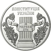 """Срібна монета НБУ """"10 років Конституції України"""", фото 2"""