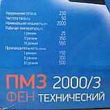 Фен промышленный Vorskla ПМЗ 2000/3(3х режимный,кейс), фото 9