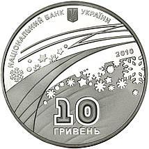 """Срібна монета НБУ """"XXI зимові Олімпійські ігри"""", фото 3"""