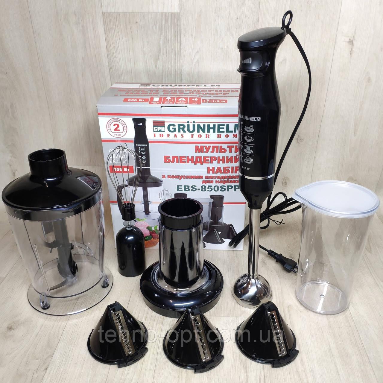 Блендер Grunhelm EBS-850SPP