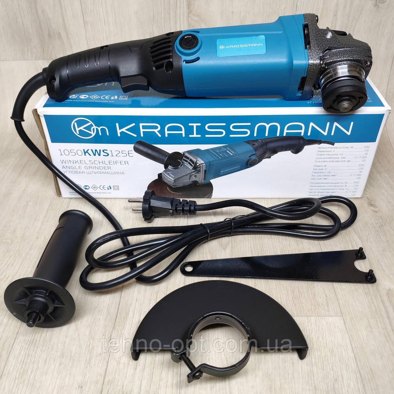 Болгарка (УШМ) Kraissmann 1050 KWS 125 E с регулятором оборотов