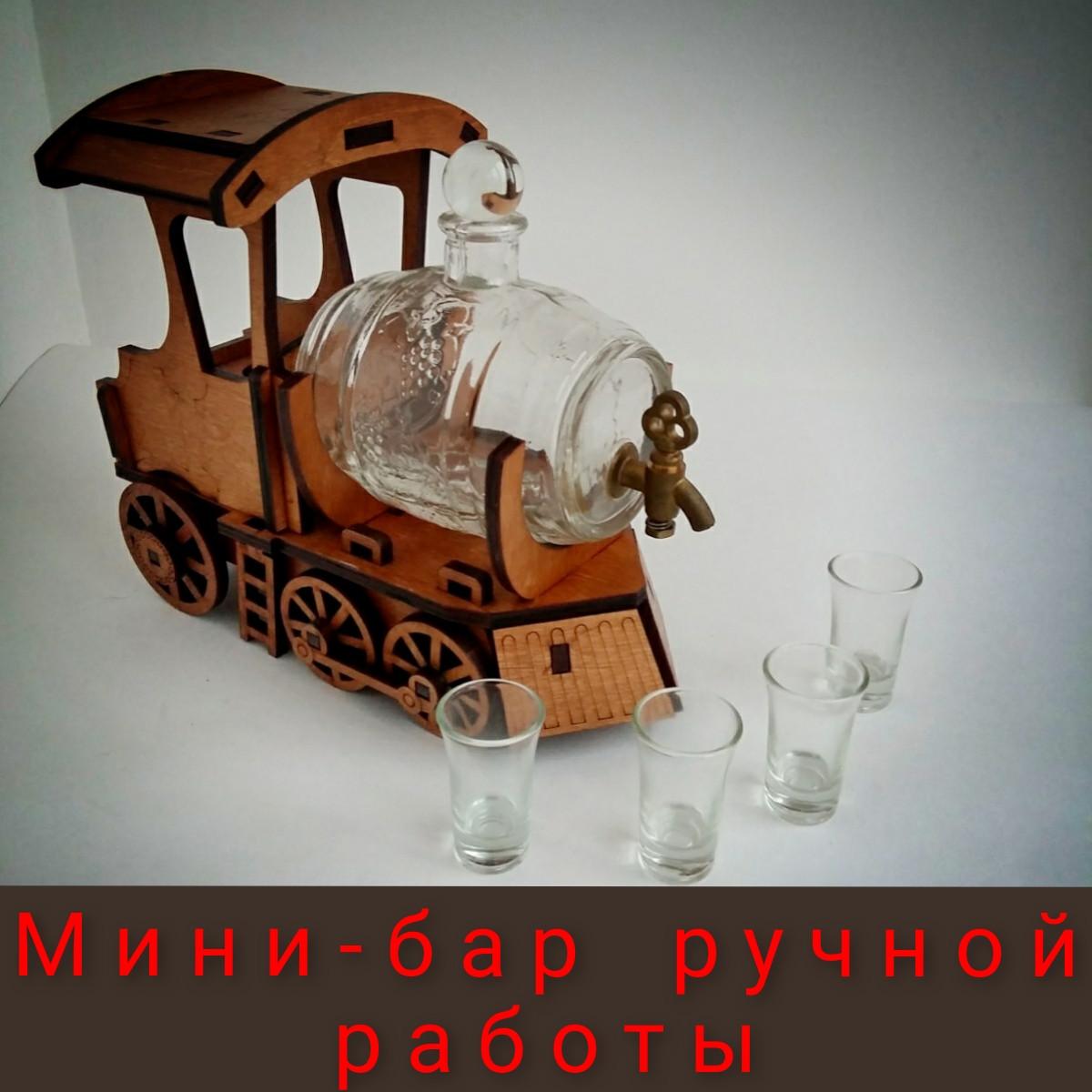 Сувенирный мини-бар «Паровоз», графин-бочонок для наливки с рюмками, водочный поднос.