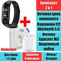 Наушники i12 Mini TWS + Фитнес Браслет Xiaomi Mi Band 3 QualityReplica Комплект