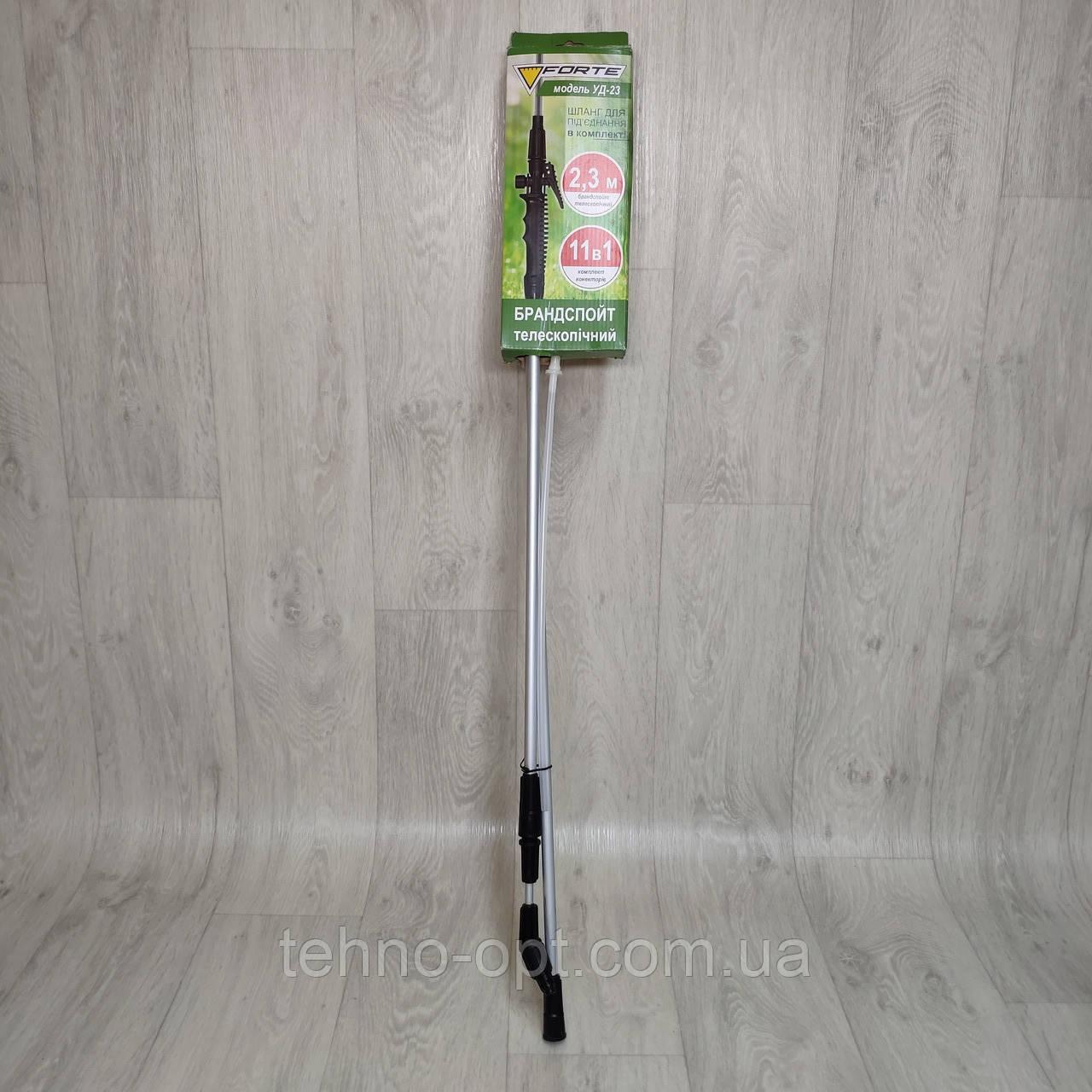 Трубка удлинитель для опрыскивателя длинна 230 см