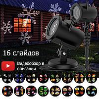 Лазерный проектор Star Shower Slide Show 16F (16 слайдов) (3276)