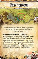 """Настольная игра Runebound. Третья редакция. Дополнительный сценарий """"В паутине"""", фото 2"""