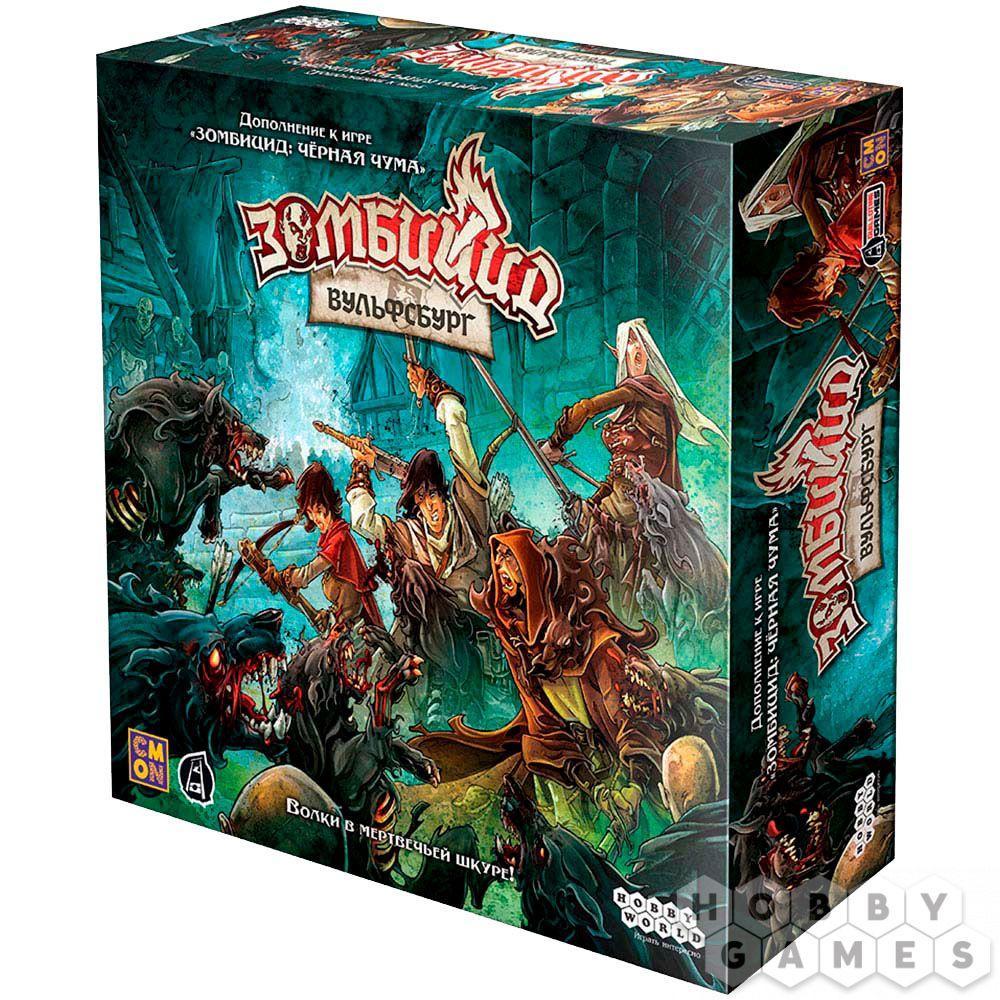 Настольная игра Зомбицид: Вульфсбург (дополнение)