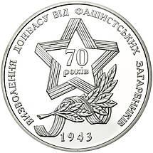 """Срібна монета НБУ """"Визволення Донбасу від фашистських загарбників"""", фото 2"""