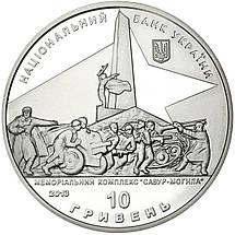 """Срібна монета НБУ """"Визволення Донбасу від фашистських загарбників"""", фото 3"""