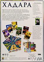 Настольная игра Хадара, фото 3