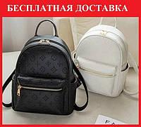 Стильный женский рюкзак модный городской рюкзачок Луи Витон реплика черный белый молодежный