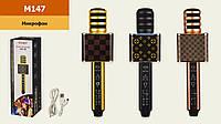 Микрофон караоке юсб зарядка, 3 цвета, в кор. 8,5*8,5*28 см, 7*7*25см /40/ (M147)