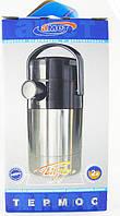 Термос помповый Амет-Гейзер 2л, посуда для туриста , качество и удобство,пищевой термос, питьевой