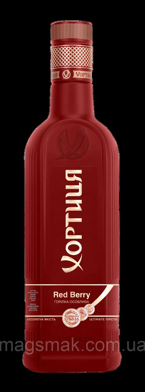 Водка Хортиця Red Berry 0.5л