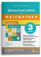 Математика 3 кл Діагностичні роботи (Логачевська)