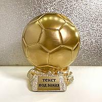 Футбольний кубок Золотий м'яч 18 см 1800 грам Футбольна нагорода, Статуетка футбольний м'яч