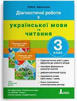Укр мова та читання 3 кл Діагностичні роботи (Іщенко)