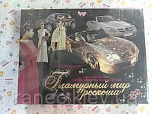 """Настольная игра """"Гламурный мир роскоши"""" - Danko Toys"""