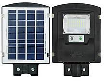 Уличный фонарь на солнечной батарее UKC 7141 светильник на столб для уличного освещения