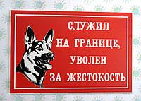 Табличка Осторожно, злая собака. Служил на границе. Уволен за жестокость