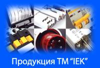 Продукция ТМ «IEK»